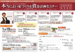1.19澤田氏セミナー@名豊ビル.jpg